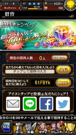 巨神戦争 (8)