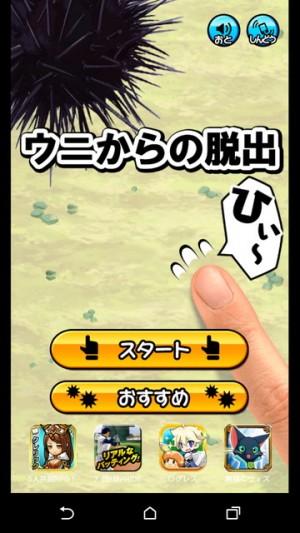 さわるな危険!ウニからの脱出 指が持ちませんw (1)
