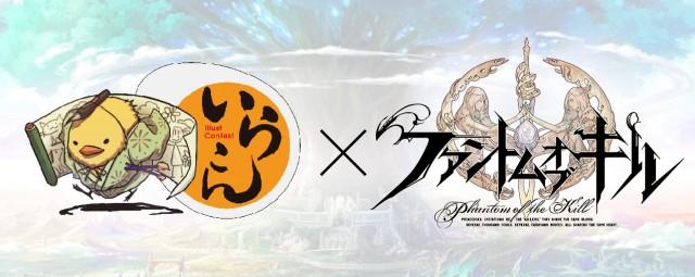 『ファントム オブ キル』×『いらこん』初のイラストコンテスト開催!! (2)