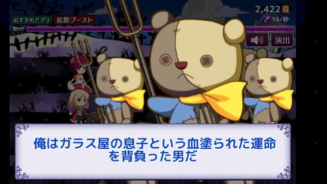 放置育成ゲーム ダークアリスクリッカー (5)