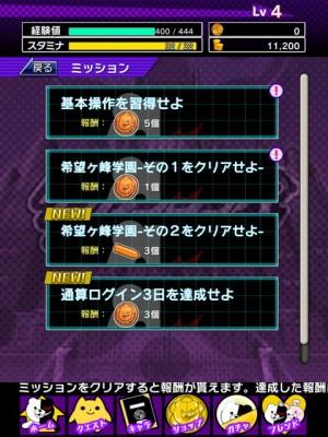 ダンガンロンパ-Unlimited Battle- (9)