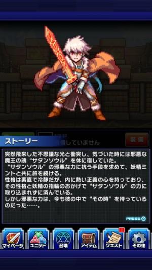 勇者と1000の魔王-覚醒-[ドットRPG] (9)