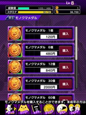ダンガンロンパ-Unlimited Battle- (18)