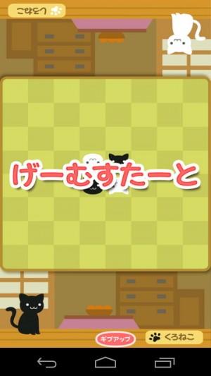 ネコリバーシ カワイイねこでオセロ対決 (9)