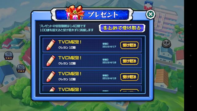 クレヨンしんちゃん UFOパニック!走れカスカベ防衛隊!! (8)