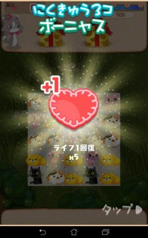 にゃんパズル (12)