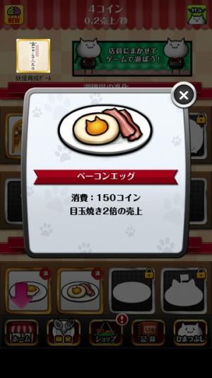 neko'sキッチン (1)