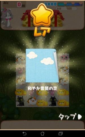 にゃんパズル (10)