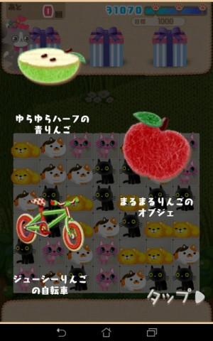にゃんパズル (17)