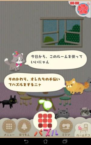 にゃんパズル (2)