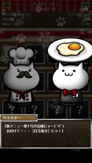 neko'sキッチン (11)