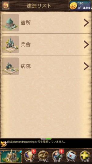 帝国伝説 遺跡の覇者 レジェンド オブ エンパイア (10)