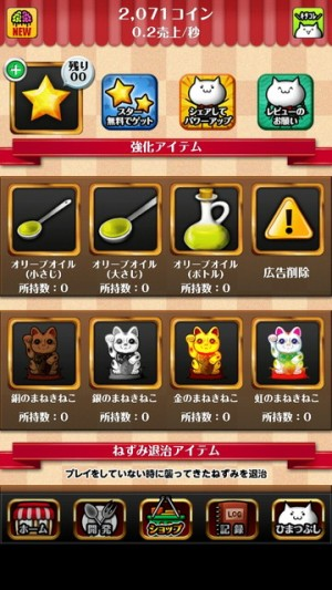 neko'sキッチン (3)