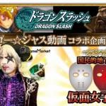 【ドラゴンスラッシュ】アップデート実施&ゴー☆ジャス動画とコラボ企画開催!スペシャルゲストとして「仮面女子」も出演決定!