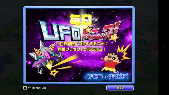 クレヨンしんちゃん UFOパニック!走れカスカベ防衛隊!! (3)