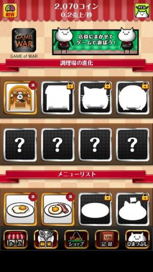neko'sキッチン (2)
