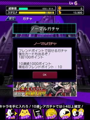 ダンガンロンパ-Unlimited Battle- (12)