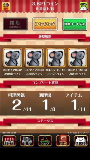 neko'sキッチン (10)