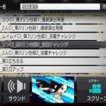 バージョンアップ情報!新機能「シアター登場」ドラゴンギャル~双龍の闘い~
