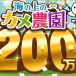 祝会員数200万人突破!農園育成型モバイルソーシャルゲーム「海の上のカメ農園」