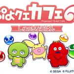 ガチャピン・ムックが乱入!『ぷよぷよクエスト』イベント情報