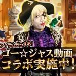 パズルRPG『ジャマモン』、ゴー☆ジャス動画とコラボ決定!