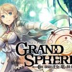 新作ファンタジーRPG「グランスフィア ~宿命の王女と竜の騎士~ 」配信開始