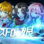 【iOS/Android】本格宇宙SFシミュレーションストラテジーゲーム『アストロ娘』配信ニュース速