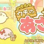 6月末配信予定!無料放置ゲーム「ウチのあざらしちゃん」
