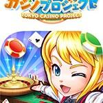 『東京カジノプロジェクト』×『逆境無頼開示』コラボ企画が開催