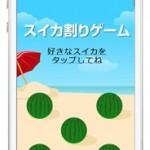 『マツモトキヨシ公式アプリ』夏休み限定企画!スイカ割りゲーム&大花火ゲーム情報