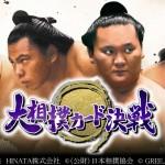 名古屋場所優勝者を的中させろ!スマゲー『大相撲カード決戦 』
