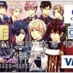 オリジナルクレジットカードキャンペーン情報!『イケメン王宮◆真夜中のシンデレラ』