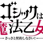 初の大型アップデート実行!『ゴシックは魔法乙女~さっさと契約しなさい!~』