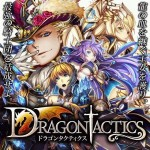 『天空のレギオン』×『ドラゴンタクティクス』熱いコラボキャンペーンを開催します!