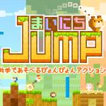 ドット絵シンプルゲーム『まいにちJump』配信開始!