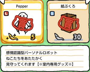 【攻略:ねこあつめ】グッズ図鑑(特殊系)Pepper (1)
