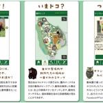 札幌市円山動物園・来場者アプリ『まるどうネクスト』をご紹介