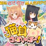 楽天アプリでも配信開始!猫耳擬人化RPG『猫耳さばいばー!』