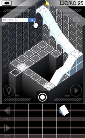 【攻略:Black Hole -世の中で最も困難な物理ゲーム-】ワールド21~30 (6)