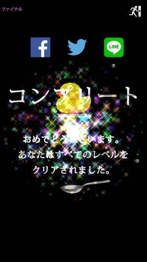 【攻略:奇跡のスプーン【落ちてくる球を受け止めよ】】レベル28~ファイナル攻略 (50_2)