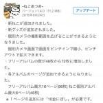 【攻略:ねこあつめ】ver1.4.0アップデート情報