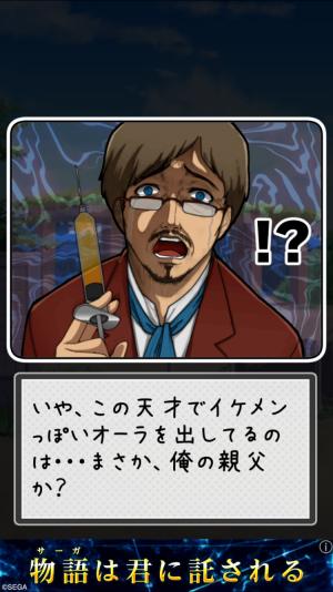 【攻略:俺のストーカー】続章「エンディング」 (4)