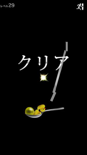【攻略:奇跡のスプーン【落ちてくる球を受け止めよ】】レベル28~ファイナル攻略 (29)