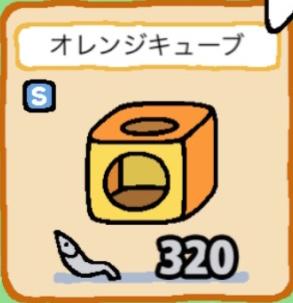 ねこあつめ、オレンジキューブ