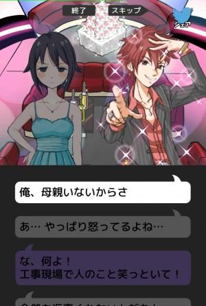 【攻略:はじめての合コン】第13話 ホストにハマる女たち04