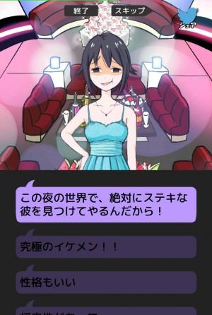 【攻略:はじめての合コン】第13話 ホストにハマる女たち32