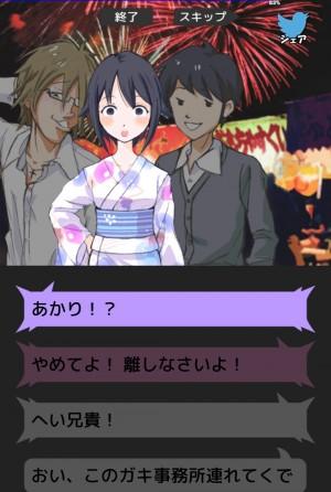 【攻略:はじめての合コン】第8話 お祭りであった怖い話12