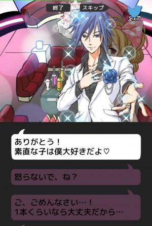 【攻略:はじめての合コン】第13話 ホストにハマる女たち07