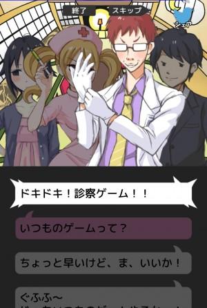 【攻略:はじめての合コン】第7話 ゴッドハンドを持つ男06
